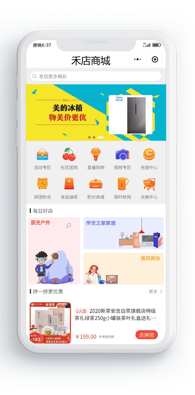 禾店科技-公司简介
